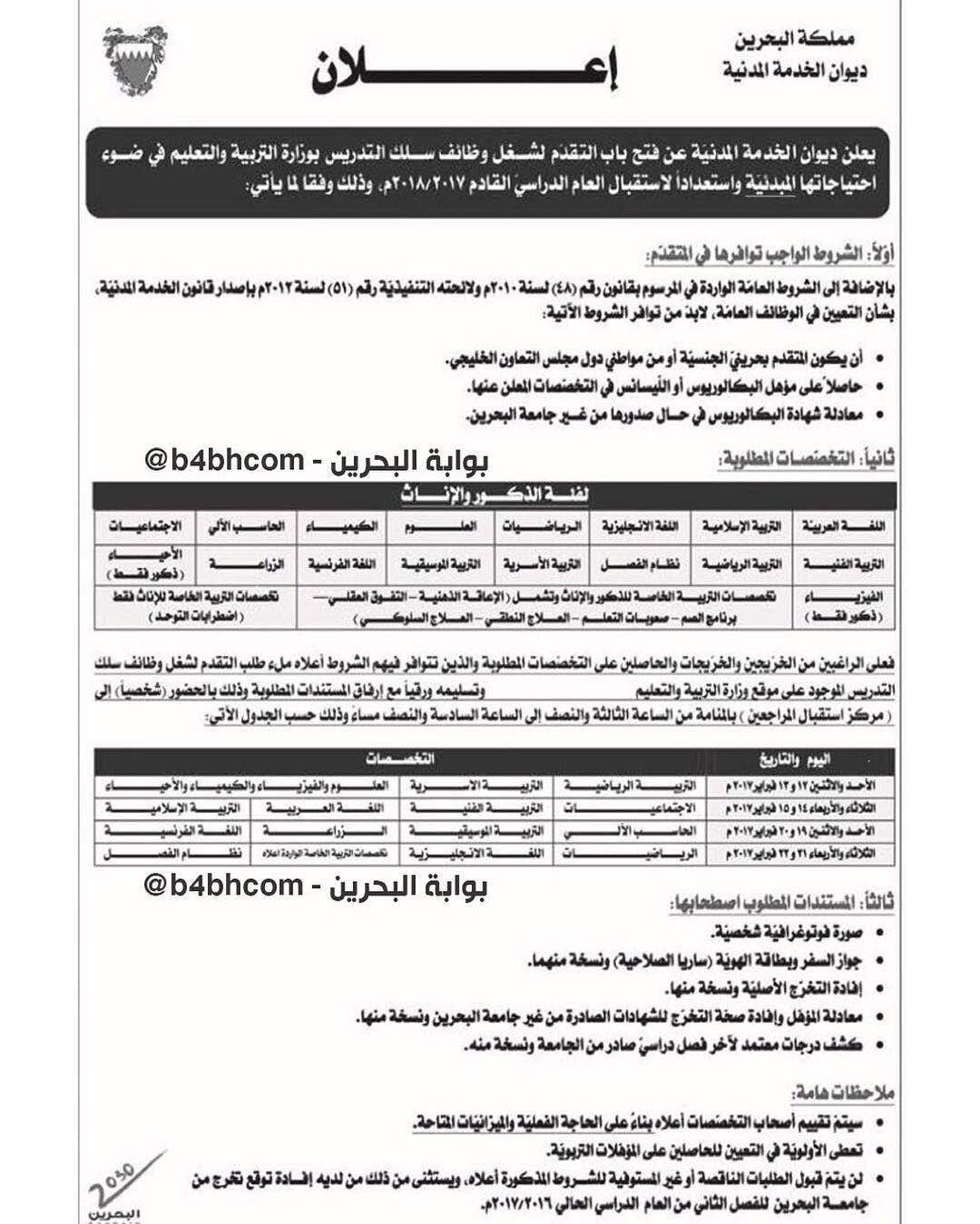 وظائف سلك التدريس بمدارس البحرين منشن لكل حملة البكالريوس في التخصصات المذكورة فعاليات البحرين Bahrain Events السياحة في Instagram Posts Instagram Post