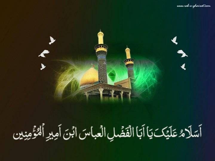 السلام عليك يا ابا الفضل العباس ابن امير المومنين Photo Poster Art