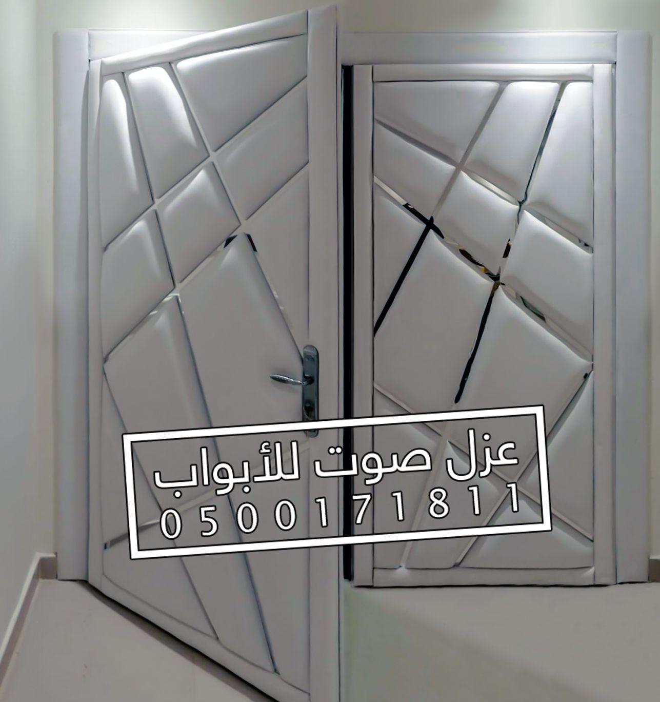 عزل باب ابواب الرياض Home Decor Decals Home Decor