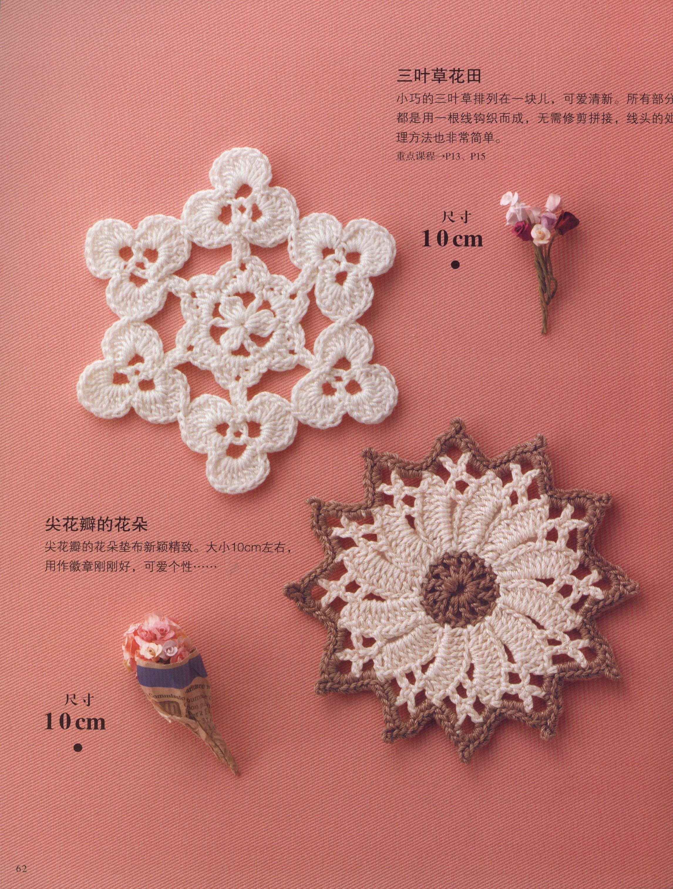 00064.jpg...pretty motifs!..diagram only! | Aplicaciones crochet ...