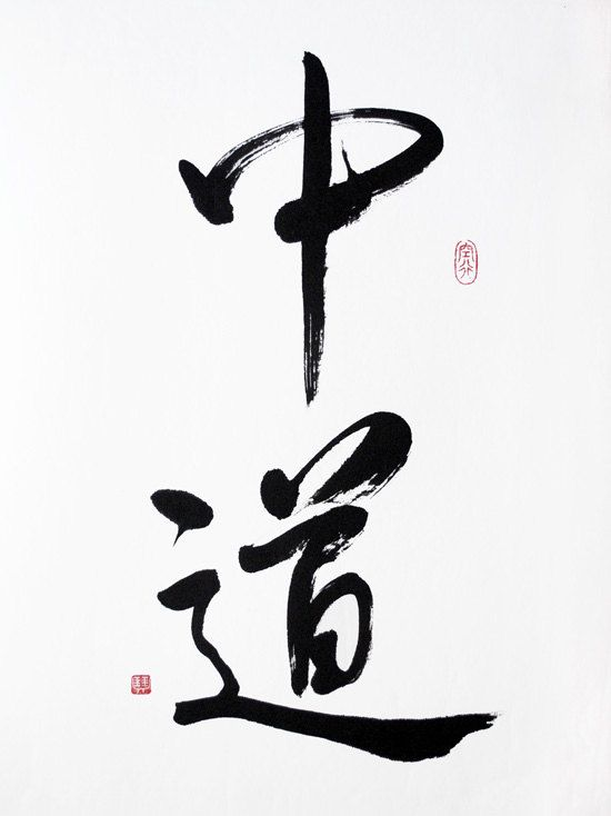 Middle Way  Original Chinese Calligraphy  For by CollarCityStudios, $100.00