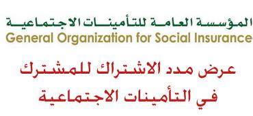 عرض مدد الاشتراك للمشترك التامينات الاجتماعية Math Math Equations Social