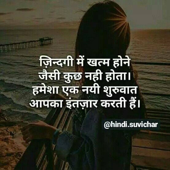 Pin by Shreya on motivational quotes in 2020 | Hindi ...