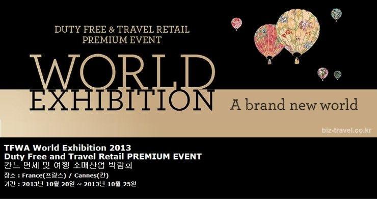 TFWA World Exhibition 2013 Duty Free and Travel Retail PREMIUM EVENT 칸느 면세 및 여행 소매산업 박람회