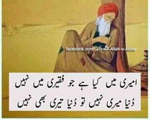 Baba Bulleh Shah's photo. | Best urdu poetry images, Love ...