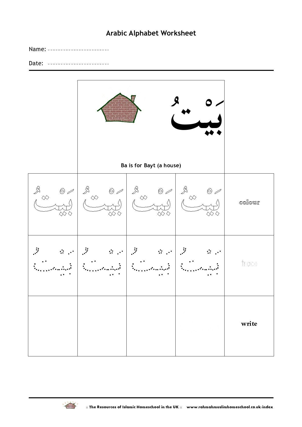 Arabic Alphabet Worksheets Printable In