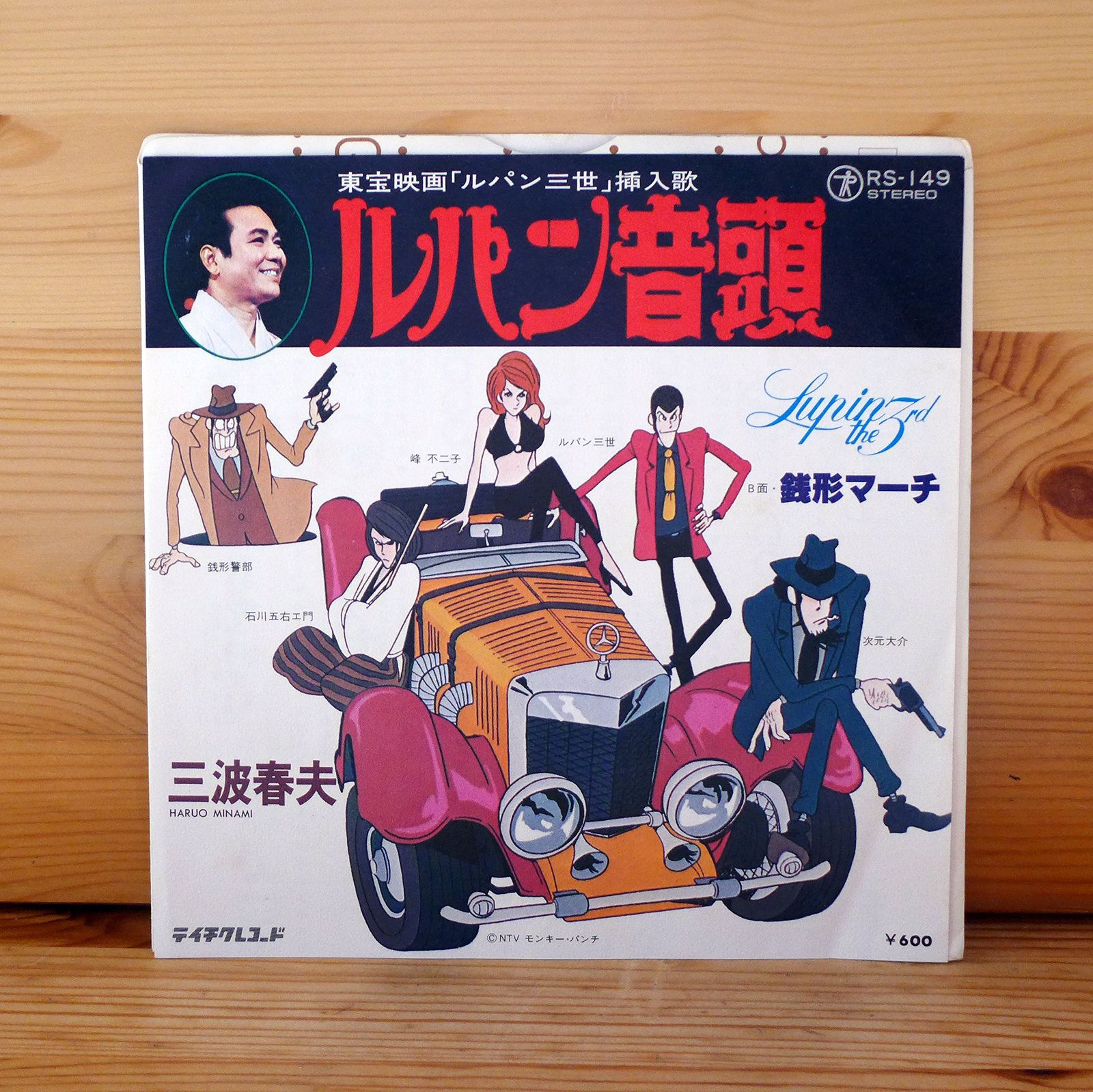 Anime movie Lupin the 3rd inserted song Lupin Etsy