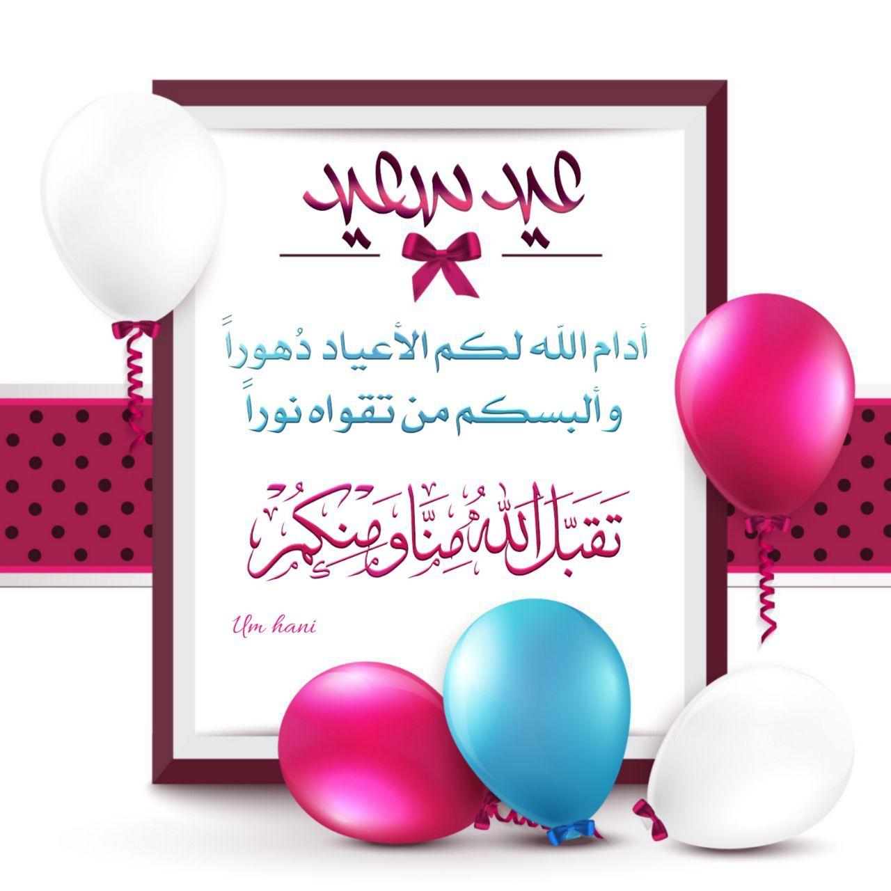 بمناسبة عيد الفطر المبارك نقدم لكل الأمة الإسلامية أجمل التهاني في شتى أنحاء العالم ونهديهم Happy Birthday Balloons Birthday Card Template Birthday Balloons