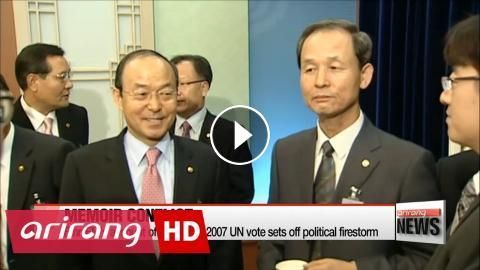 Former foreign minister's memoirs set off firestorm in domestic politics: 송민순 회고록 사태 일파만파 The ruling and the main opposition party are now…