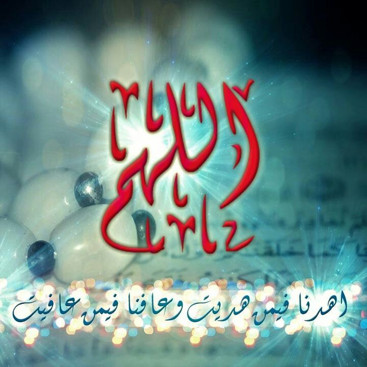 اللهم اهدنا فيمن هديت وعافنا فيمن عافيت Neon Signs Islam Neon