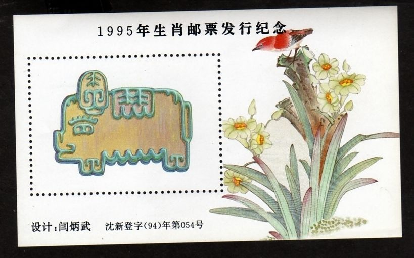 ANIMAL PIG YEAR'S p06 birdf s/s MNH CHINA non postal