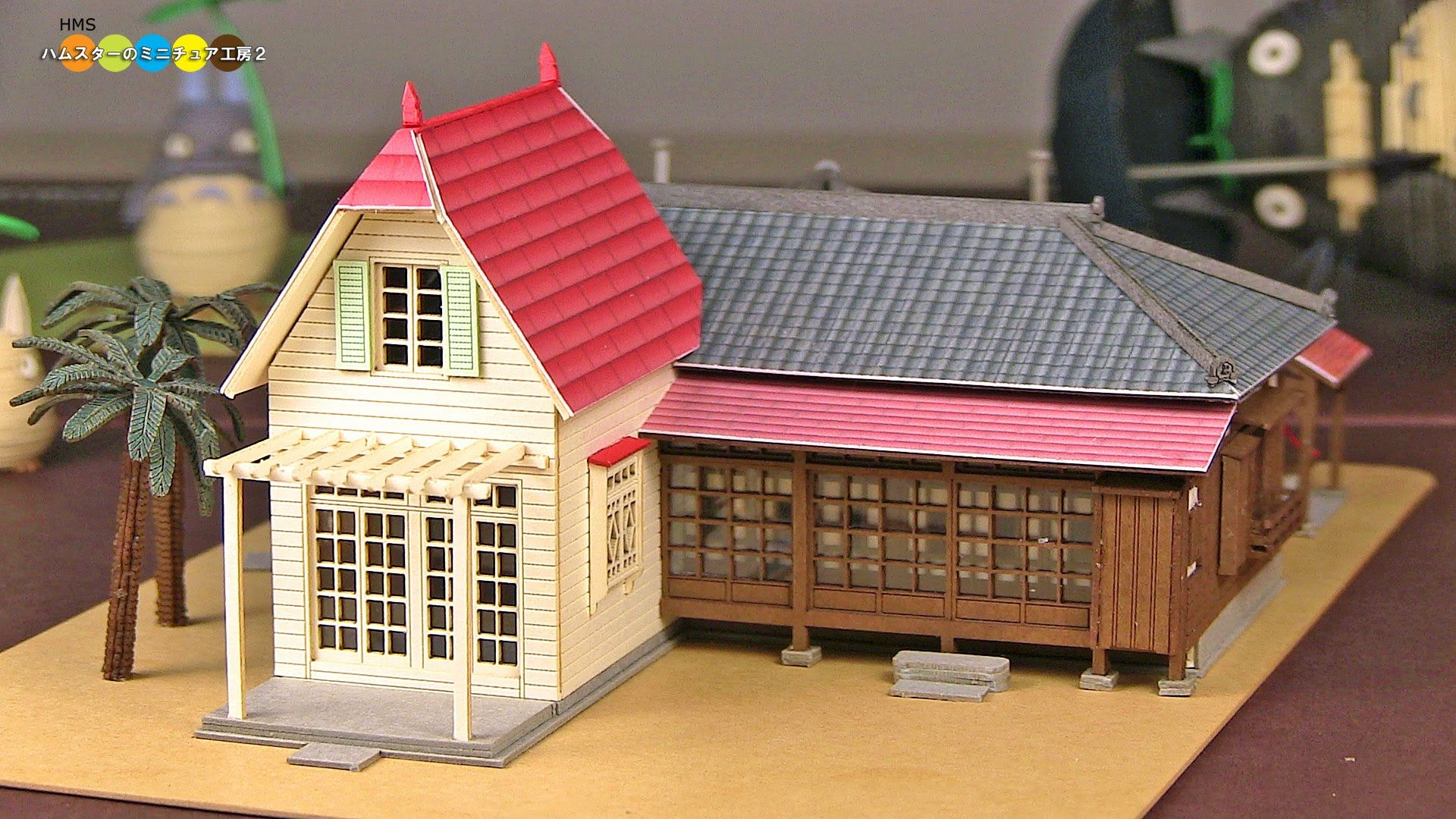 Miniature Paper Craft - My Neibour Totoro Satsuki and Mei's House みにちゅあー...