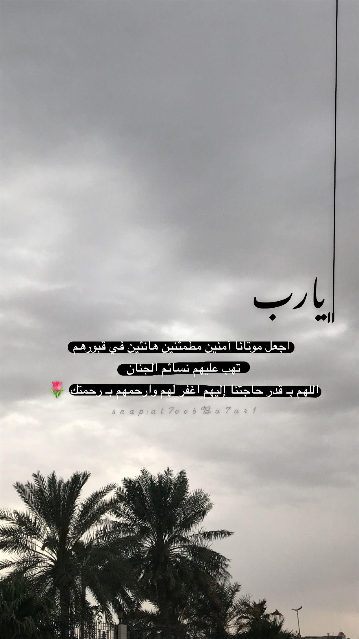 همسة يا رب اجعل موتانا آمنين مطمئنين هانئين في قبورهم تهب عليهم نسائم الجنان اللهم بـ قدر حاجتنا Love Quotes Wallpaper Cute Song Lyrics Islamic Pictures
