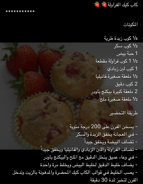 كب كيك الفراولة Food And Drink Food Sweets
