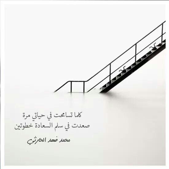 سلم السعاده م Inspirational Quotes Arabic Words Arabic Poetry