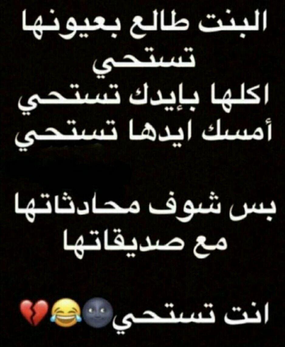 صحححح ههههههههه Funny Messages Funny Arabic Quotes Funny Quotes