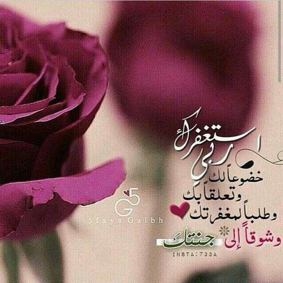 استغفرك ربي Islamic Pictures Islamic Art Arabic Art