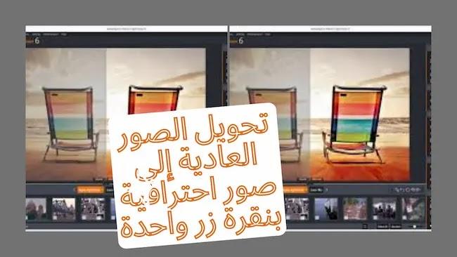 تحويل الصور العادية إلى صور احترافية بنقرة زر واحدة In 2021 Blog Frame Blog Posts