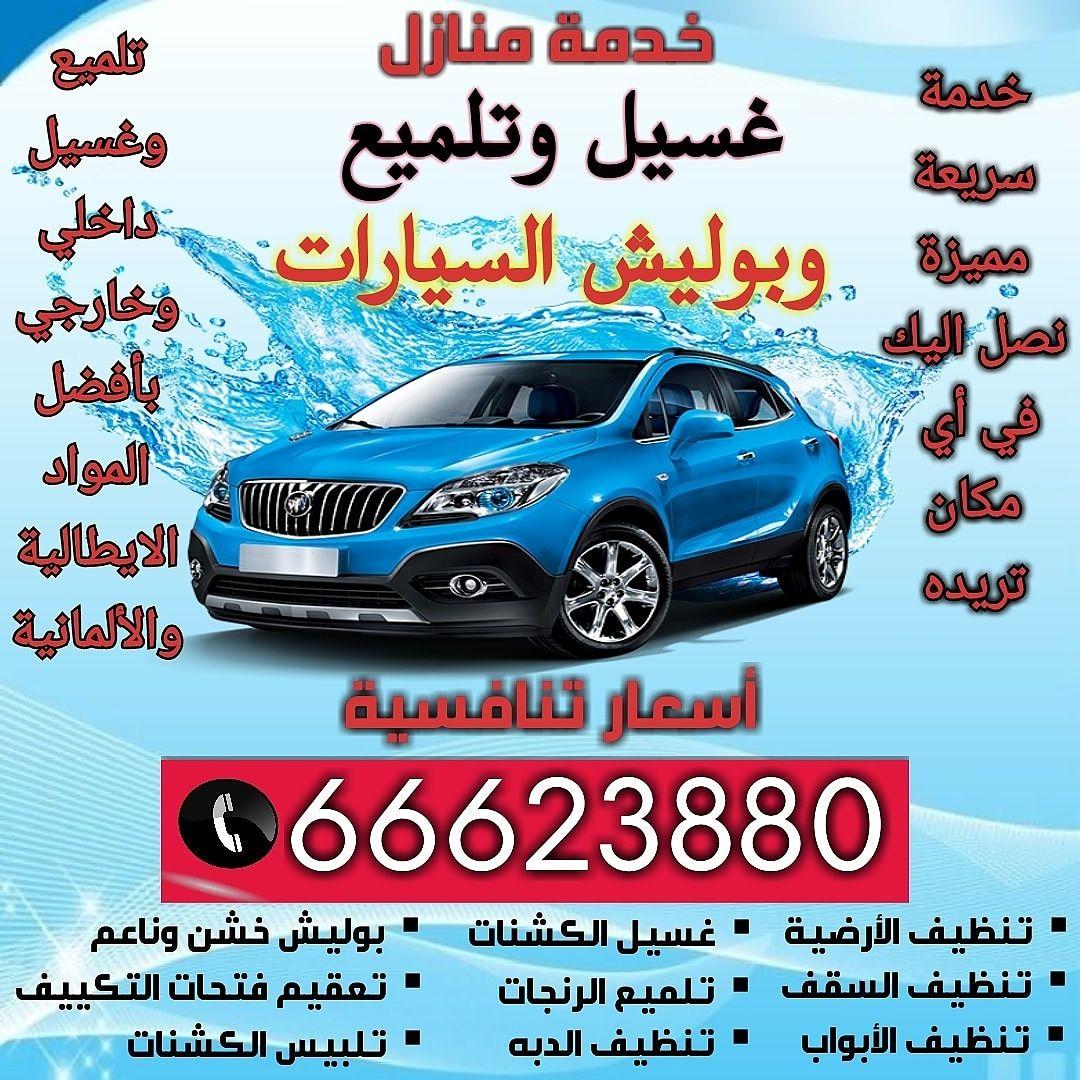 غسيل سيارات Toy Car Car Wash Car