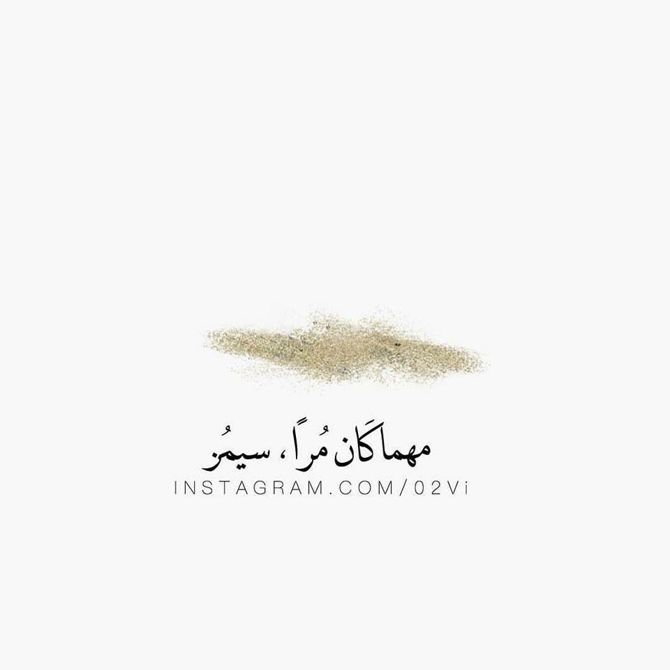 تفاؤل ايجابية الحزن الثقة بالله حسن الظن بالله كلمات عربية الحياة حقيقة Friendship Quotes Arabic Quotes Quotes