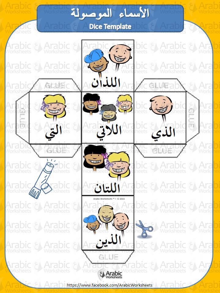 Arabi Zamirler Isaret Learning Arabic Arabic Kids Learn Arabic Alphabet