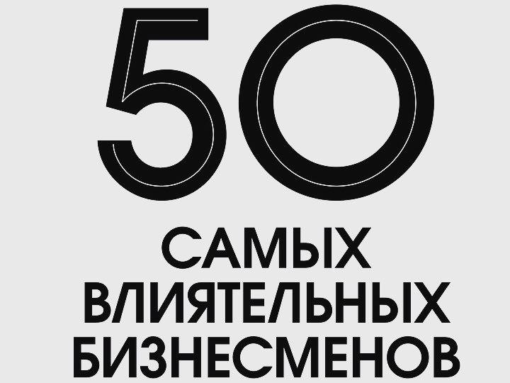 """На сайте forbes.kz доступен рейтинг """"50 самых влиятельных бизнесменов-2016"""". Активная ссылка в профиле #forbes #forbeskz #forbeskazakhstan"""