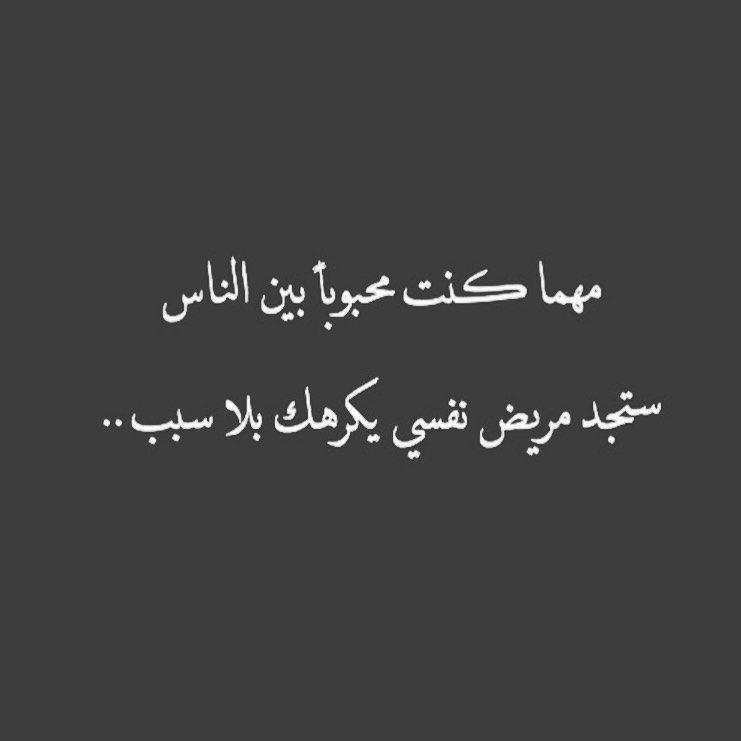 حكم امثال كلام حب فراق شوق كره كلمات كلمات حب الامارات Arabic Quotes Quotes Arabic