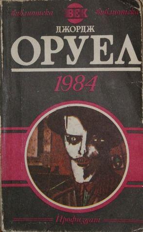 1984 george orwell movie