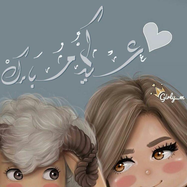 Girly M Eid Eidmubarak Sketchbook Arts Calligraphy Arabicalligraphy Handwritten Art Mywork الخط العربي خطي ابداعي رايكم يه Girly M Girly Art Girl