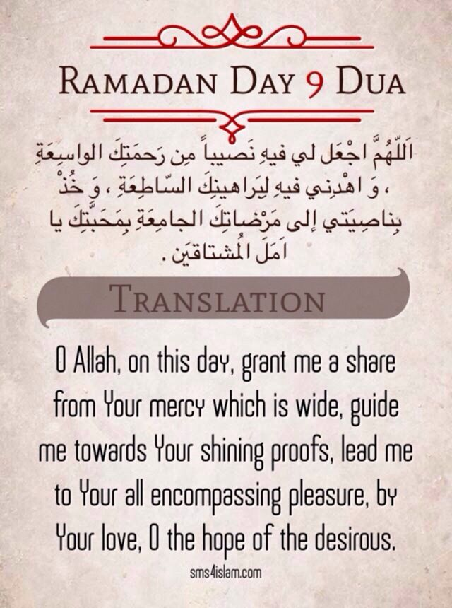 Ramadan Sms Quotes Largest Islamic Sms Quotes Portal Ramadan Day Ramadan Prayer Ramadan Quotes