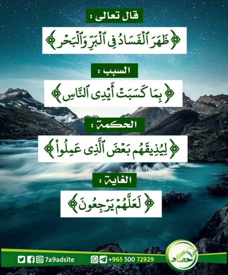 Pin By Essam Sayed Mohamed On Quran Quran Nasa Bon Bons