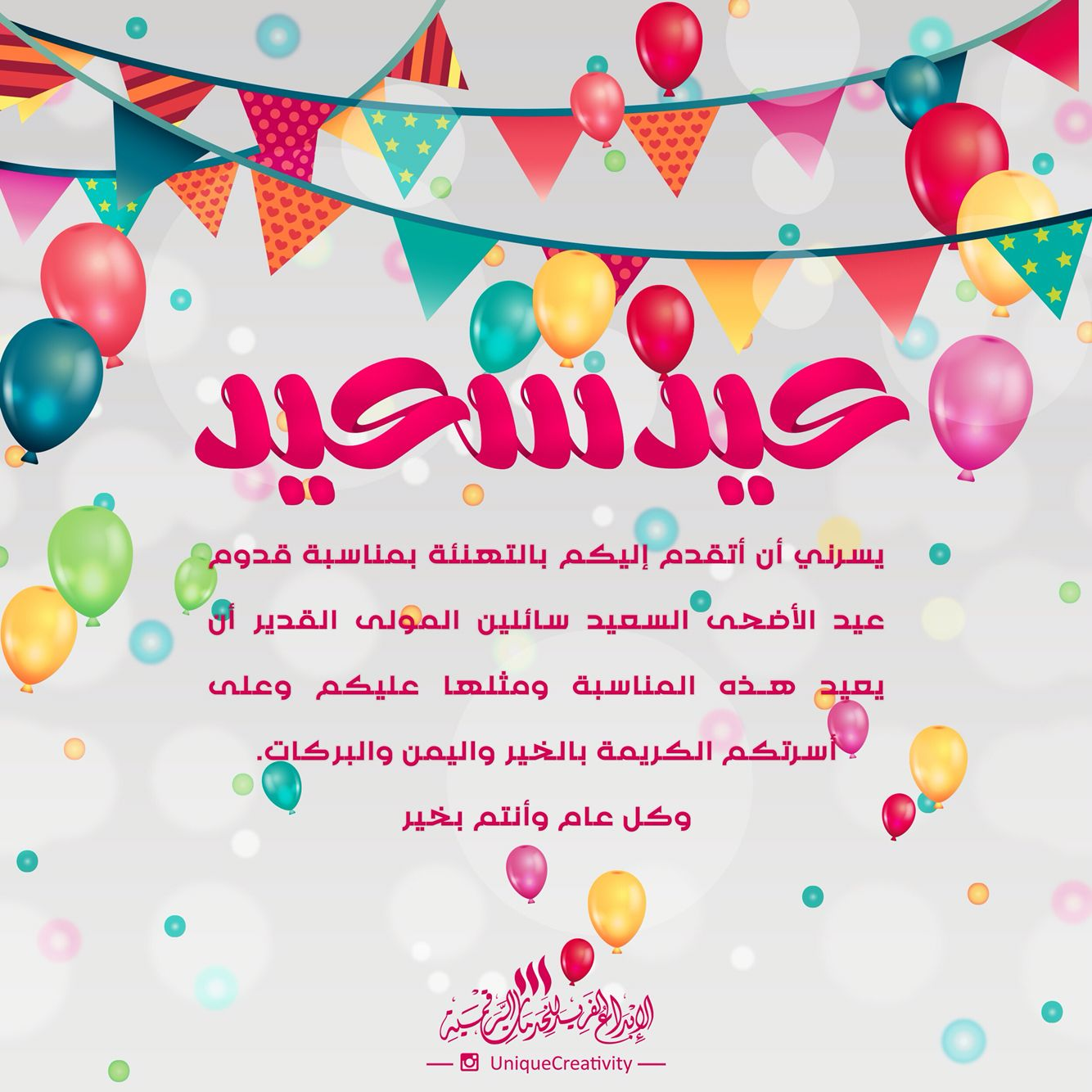 كل عام وأنتم بخير Happy Eid عيد عيد سعيد عيدكم مبارك عيد الاضحى عيد الحج يوم عرفة اسلاميات المصمم تصميم تصامي Eid Mubarak Card Eid Mubarak Eid