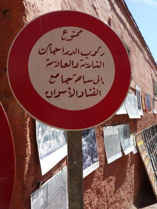 Arabisches Verkehrsschild