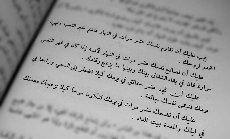 هكذا تكلم زرادشت نيتشه Arabic Words Photo Quotes Arabic Quotes