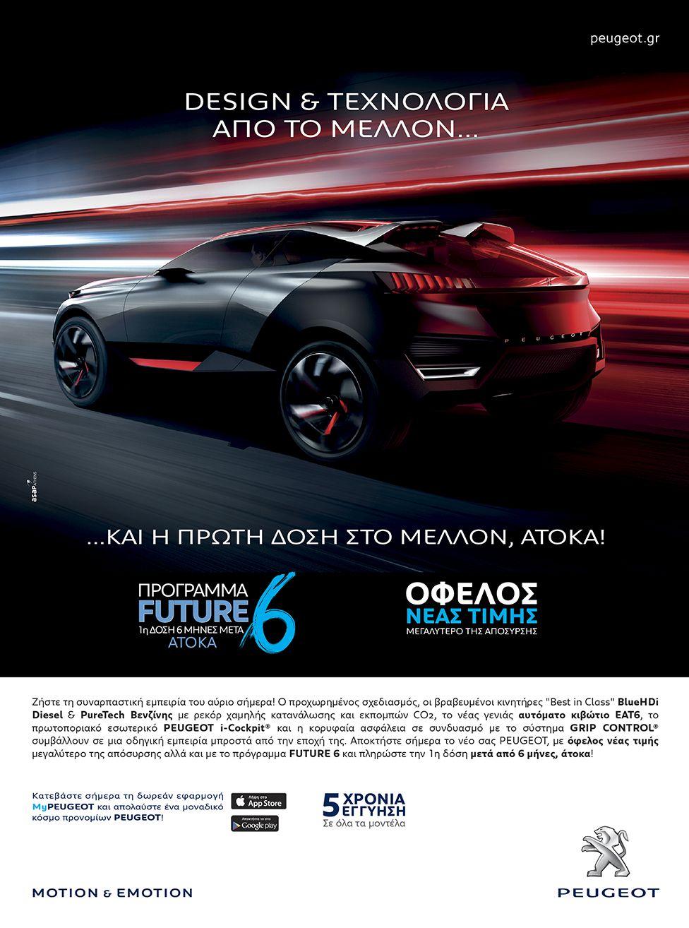 Car sticker design kuching - Concept Car Print Ad