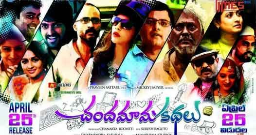 Here is an another fascinating update from Chandamaama Kathalu team, interestingly the team has developed an application for the viewers which connects directly to the makers of the film...all yo...