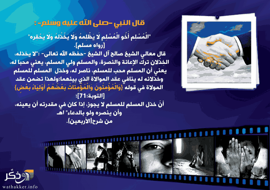المسلم أخو المسلم Plurals Screenshots Alii