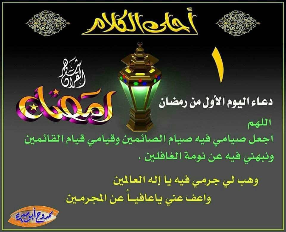 احلى الكلام في أيام شهر رمضان المبارك مــن 1 إلى 30 رمضان صـــدقه جاريه مدونة الكنج سمير عالأنترتت حـيـث ي ـنـشــر In 2020 Ramadan Novelty Lamp Ramadan Kareem