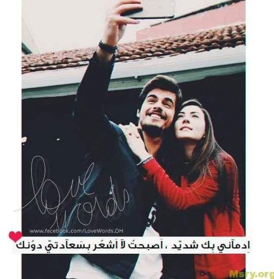 صور حب رومانسية للعشاق 2019 واحلى كلام حب مكتوب عليها موقع مصري Couple Photos Romance I Miss You