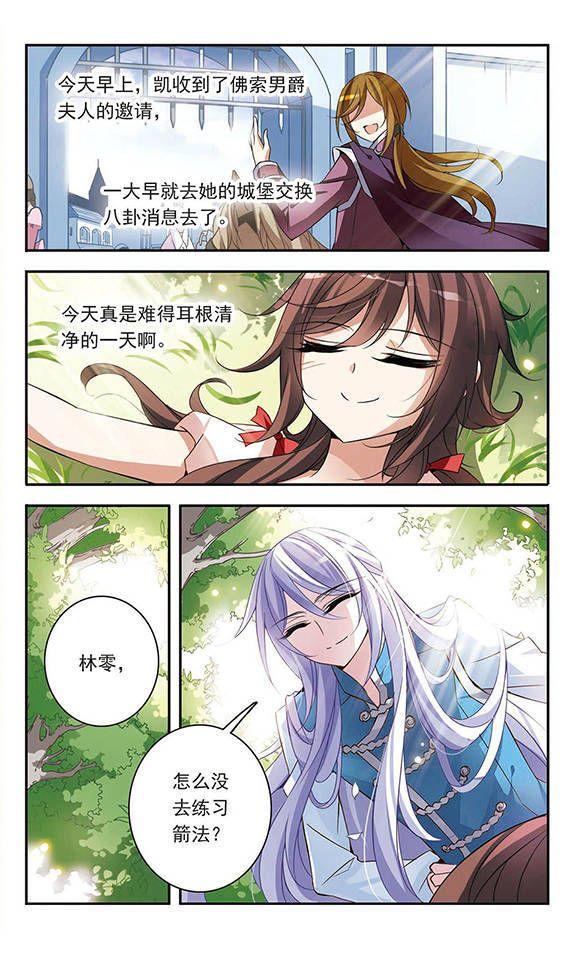 骑士幻想夜70话骑士幻想夜漫画70话骑士幻想夜70回神漫画