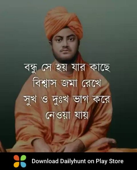 Pin by saroj das on নীতি কথা Life quotes, Swami