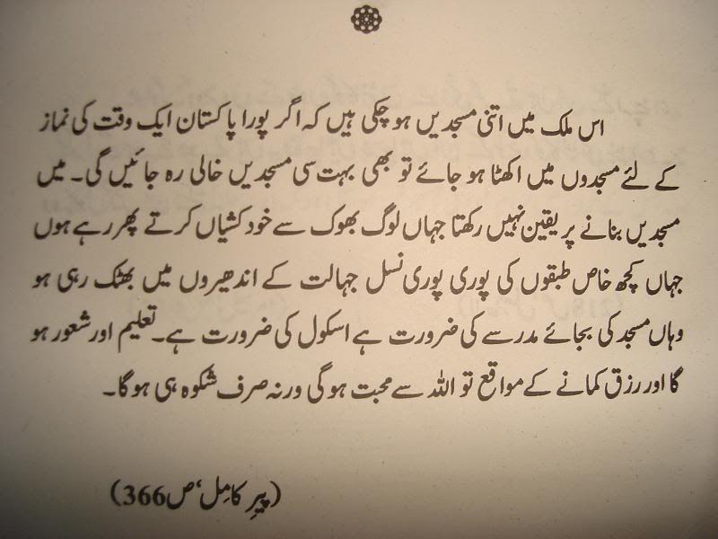 Umera Ahmed Shayari: Novel: Peer E Kamil S.AW Writer: Umera Ahmed