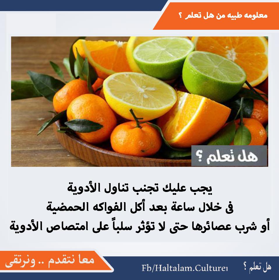 يجب عليك تجنب تناول الأدوية فى خلال ساعة بعد أكل الفواكه الحمضية أو شرب عصائرها حتى لا تؤثر سلبا عل Fruit Abs Ole