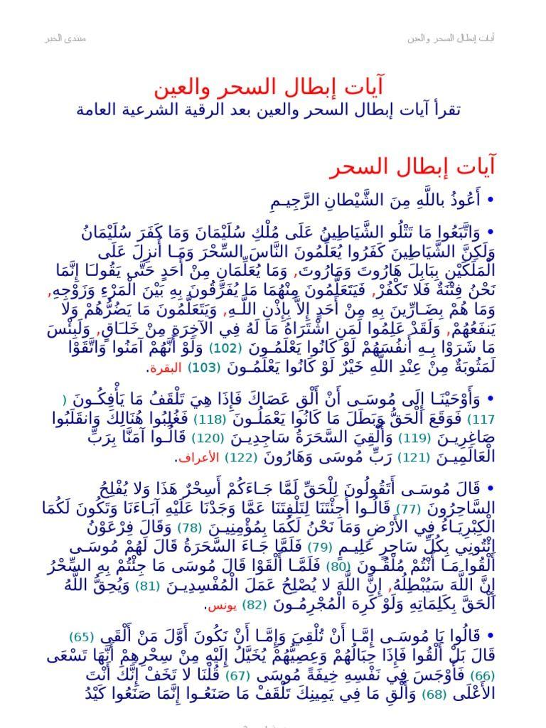 آيات السحر Islamic Phrases Quran Quotes Inspirational Quran Quotes Love