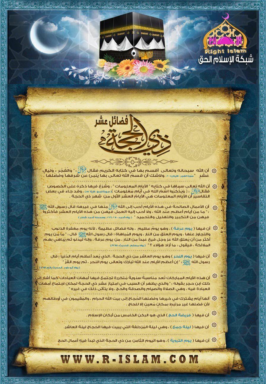 Pin By Khaled Bahnasawy On Islamics إسلاميات Food Bread Matzo