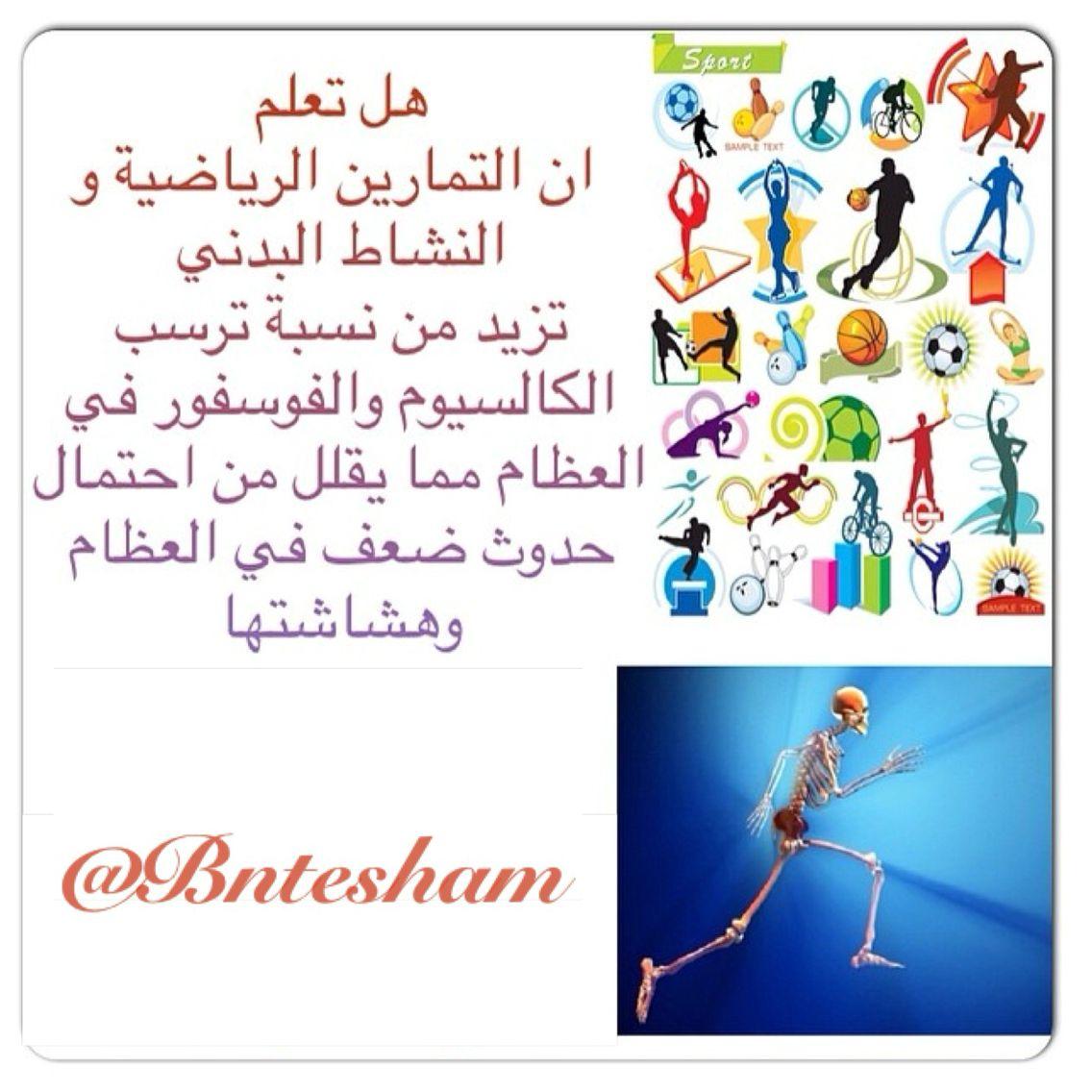 هل تعلم ان التمارين الرياضية النشاط البدني تزيد من نسبة ترسب الكالسيوم والفوسفور في العظام مما يقلل من احتمال حدوث ضعف في العظام وهشا Loei Physiotherapy Health