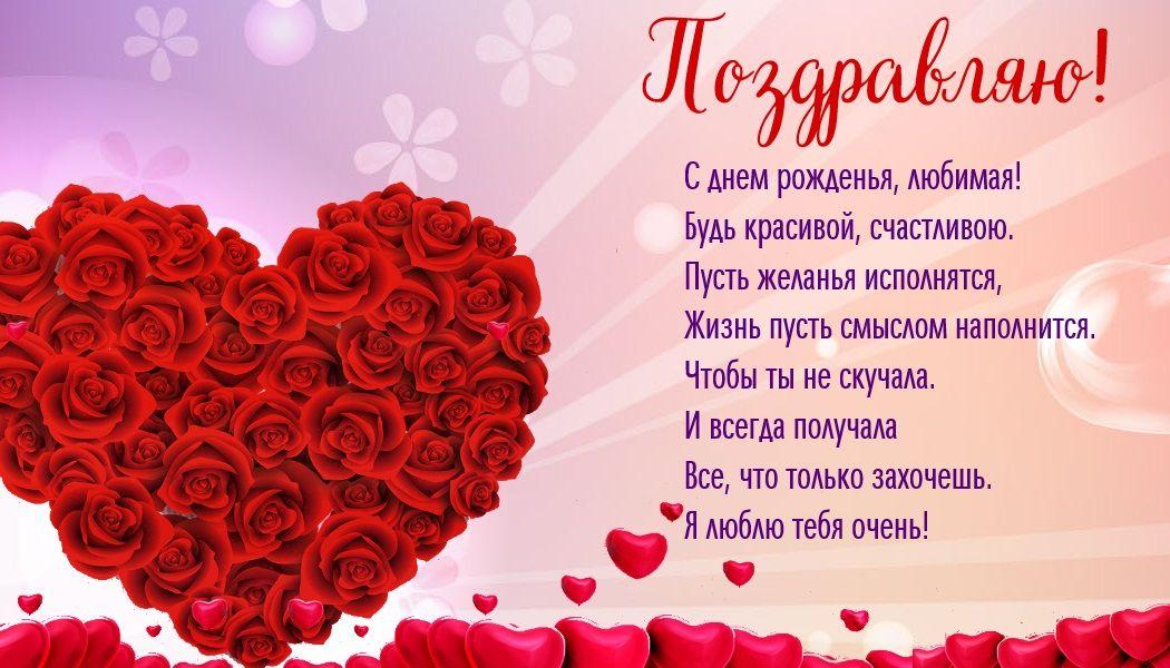 Красивые стихи на день рождения любимой девушке