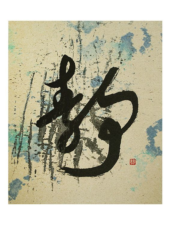 8925f34bc Tranquility Original Chinese Calligraphy Sumi Ink Brush   Art in ...