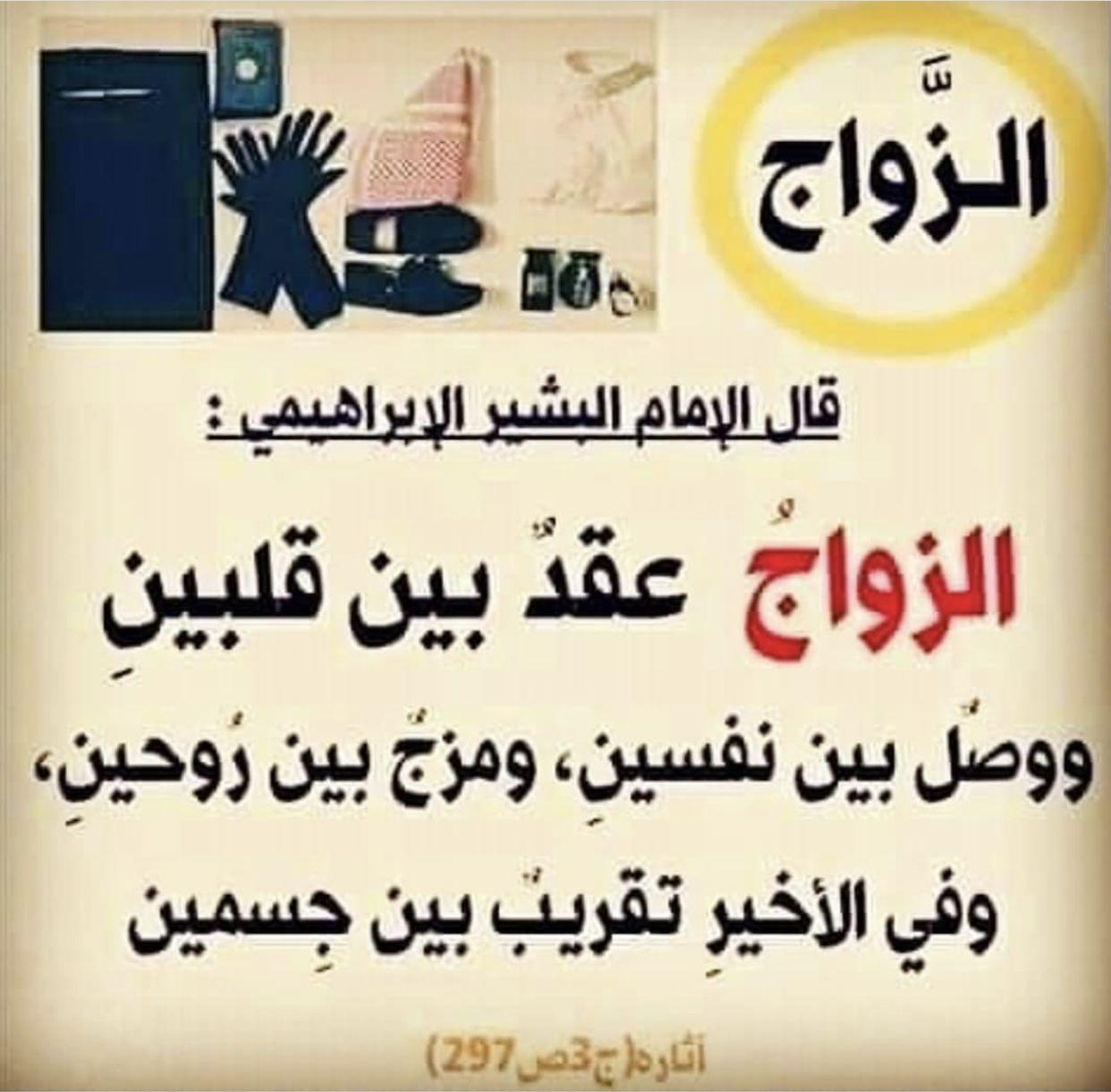 Pin By الأثر الجميل On أقوال الصحابة والعلماء Words Home Decor Decals Tech Company Logos