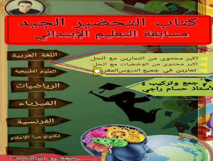 تحميل كتاب التحضير الجيد للاستاذ حسام Pdf مجانا Books Comic Book Cover Book Cover